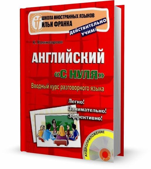 руководство по общению с дпс 2011 скачать