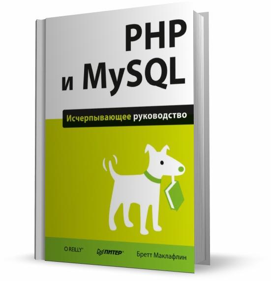 Php и mysql исчерпывающее руководство