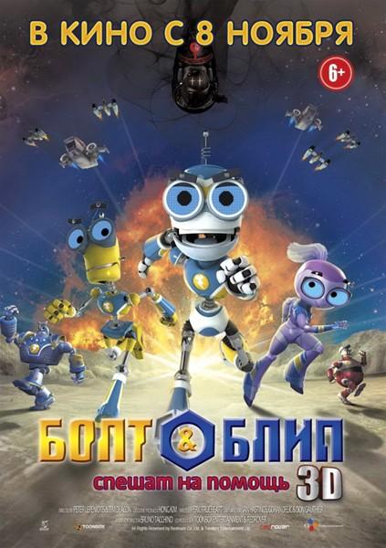 Болт и Блип спешат на помощь (2012) DVDRip