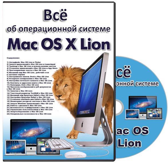 Всё об операционной системе Mac OS X Lion (2012)