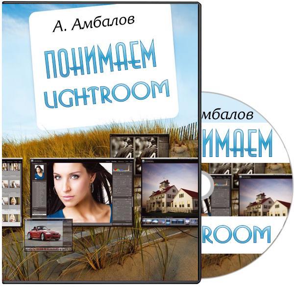 Скотт келби lightroom книги скачать бесплатно