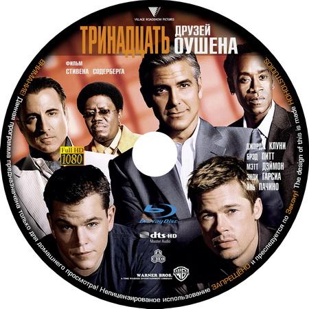Друзья Оушена. Трилогия (2001-2007) BDRip - Фильмы, Джордж ... брэд питт кинопоиск