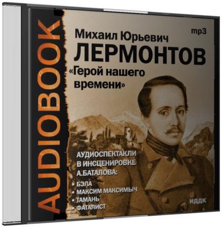 Аудиокнига лермонтов герой нашего времени скачать