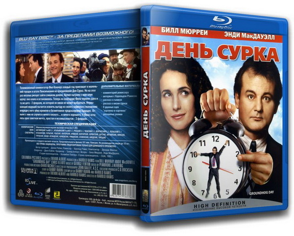 День сурка / Groundhog Day