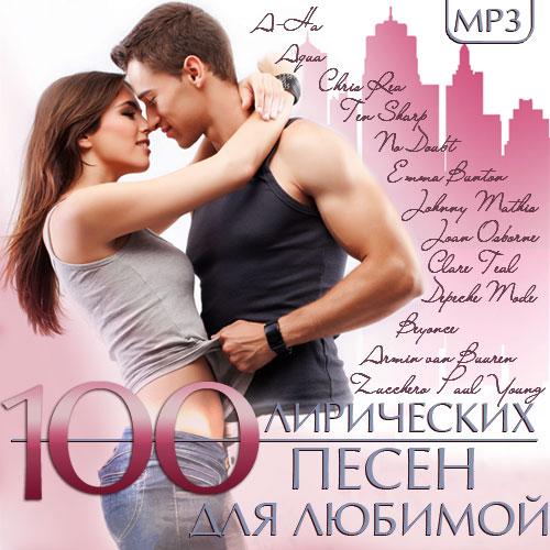 100 лирических песен для любимой