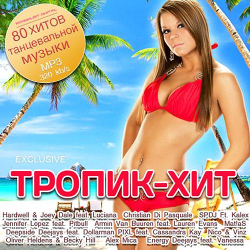Тропик-хит 2014
