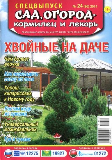 Ландшафт журнал сад огород кормилец