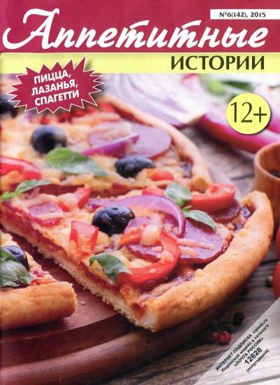 Аппетитные истории №6 март 2015 пицца