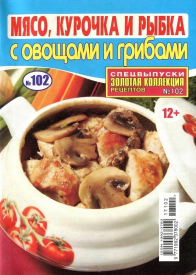журнал коллекция рецептов рулеты из индейки с баклажанами