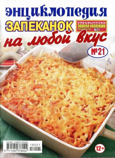 Рецепты запеканок с мясом в духовке 127