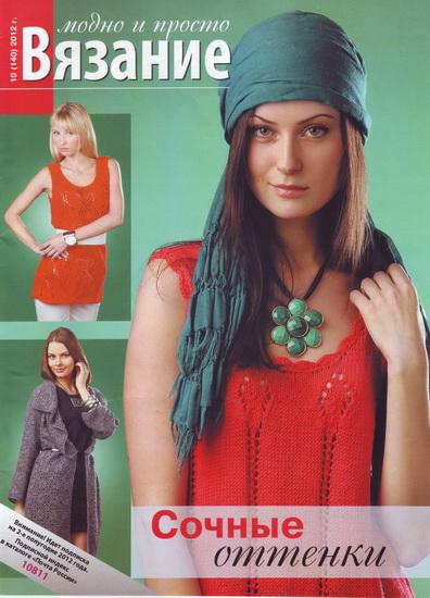 Вязание модно и просто 10 2012