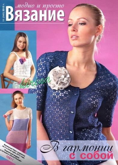 Вязание модно и просто 11 2012