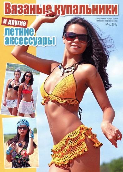 Вязание модно просто 6 2012 июнь