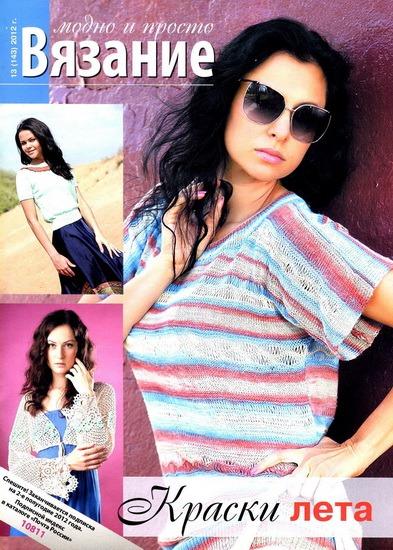 Вязание модно просто 13 2012