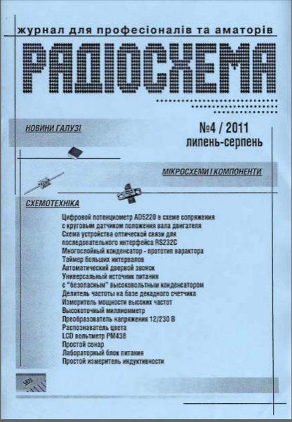 Радиосхема 4 2011