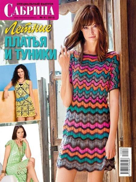 Журнал сабрина туники 60