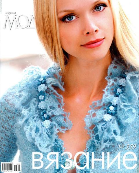 Журнал мод №559 2012
