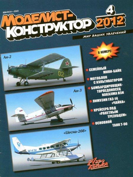 Моделист-конструктор №4 2012