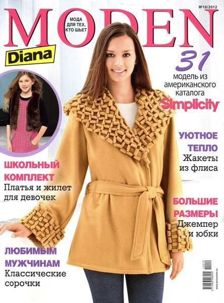 Diana Moden №10 2012