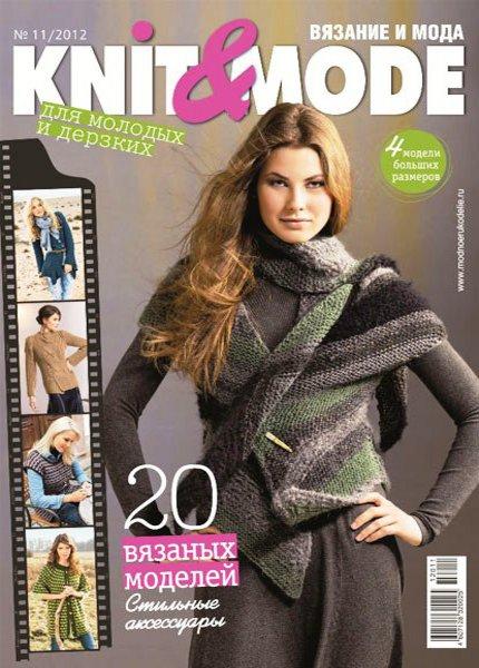 Knit & Mode №11 2012