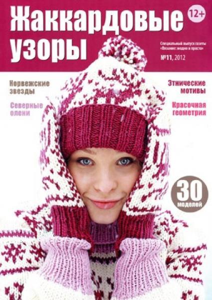 Журналы вязания на спицах для малышей.
