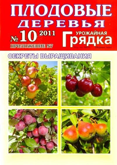Журналы плодовые деревья 10 2011