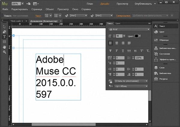 Adobe Muse Cc Руководство - фото 7