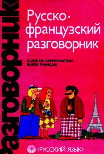 знакомство с иностранцами язык французский