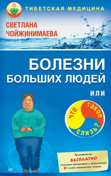 Светлана Чойжинимаева. Болезни больших людей, или что такое слизь?