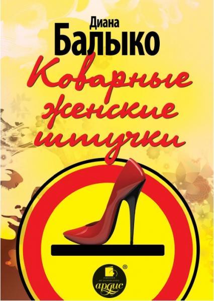 Диана Балыко. Коварные женские штучки