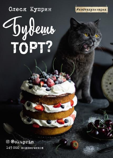 Олеся Куприн. Будешь торт?