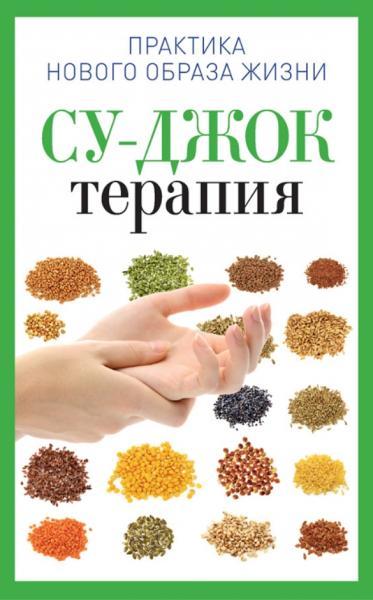 Наталья Панина. Су-Джок терапия