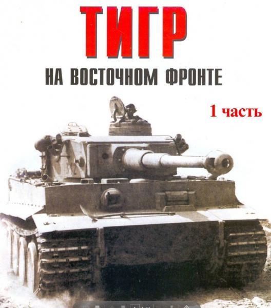 Книги по военной технике скачать