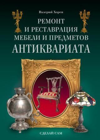 Валерий Хорев. Ремонт и реставрация мебели и предметов антиквариата