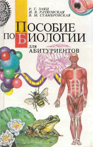 Учебно наглядные пособия по анатомии человека