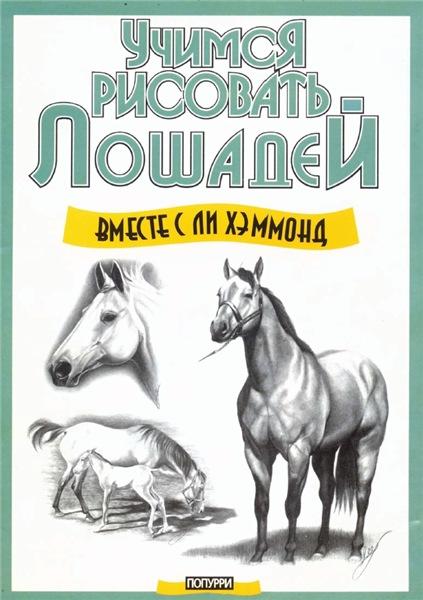 Ли Хэммонд. Учимся рисовать лошадей