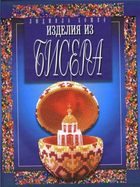 Людмила Божко. Изделия из бисера