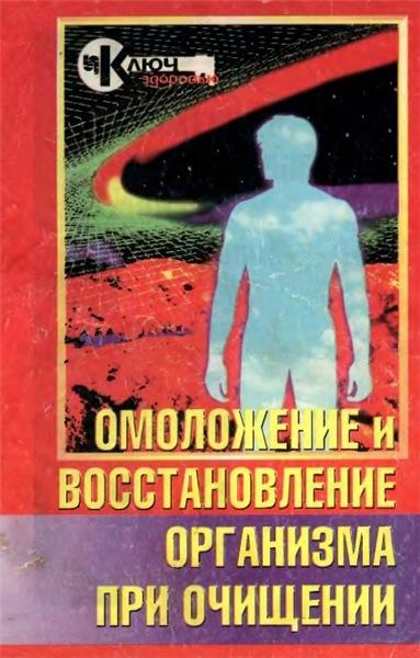 О.Ю. Кострицын. Омоложение и восстановление организма при очищении