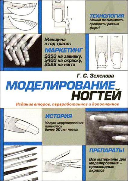 Г.С. Зеленова. Моделирование ногтей
