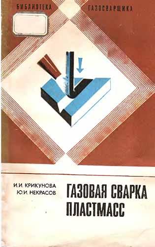 И.И. Крикунова. Газовая сварка пластмасс