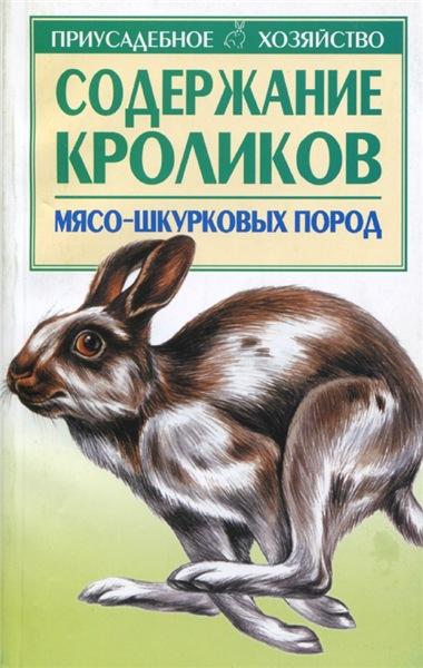 С.П. Бондаренко. Содержание кроликов мясо-шкурковых пород