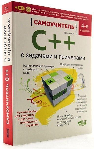 Александр Васильев. Самоучитель С++ с примерами и задачами