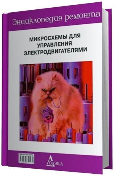 В.А. Казначеев. Микросхемы чтобы управления электродвигателями
