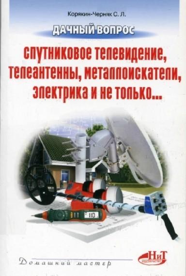 С.Л. Корякин-Черняк. Дачный вопрос