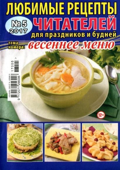 Любимые рецепты читателей для праздников и будней №5 (май 2017)