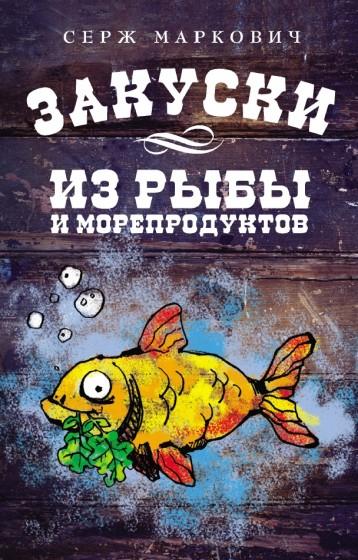 Серж Маркович. Закуски из рыбы и морепродуктов