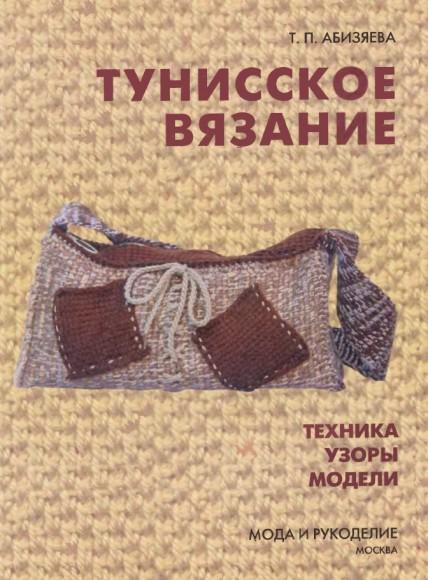 Т.П. Абизяева. Тунисское вязание. Техника, узоры, модели