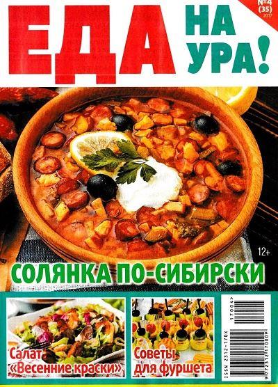 Еда на ура! №4 (апрель 2017)