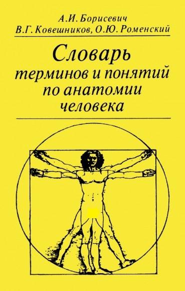 Книги по анатомии человека бесплатно атласы по анатомии