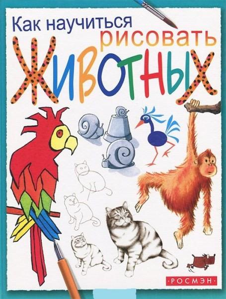 А. Милборн. Как научиться рисовать животных